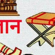 gyan-panchami